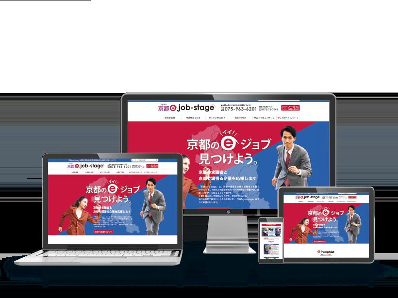 京都のイイジョブ集まる!京都ejob-stage