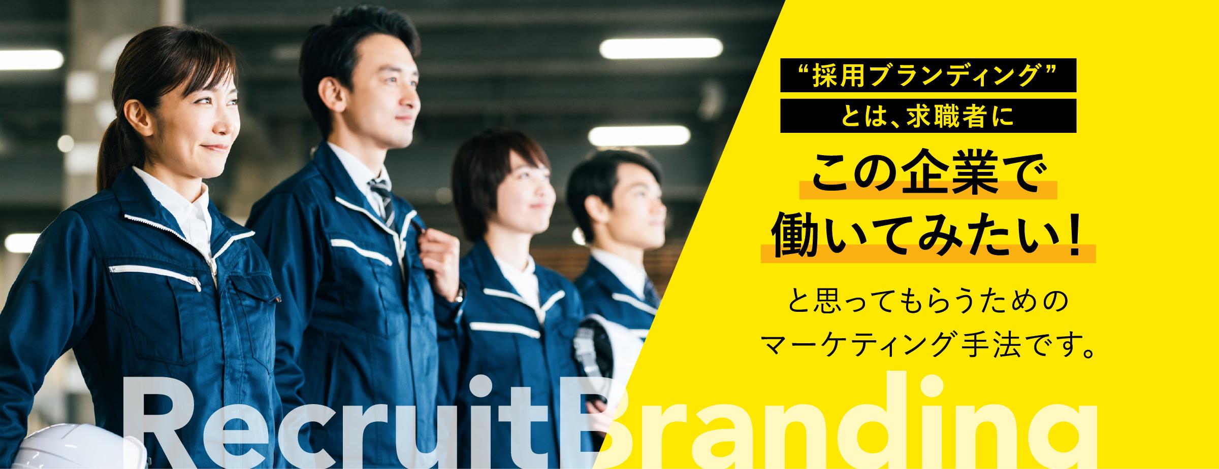 """""""採用ブランディング""""とは、求職者にと思ってもらうためのマーケティング手法です。"""