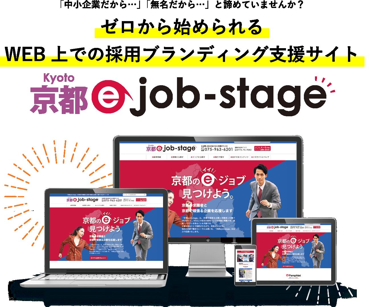 ゼロから始められるWEB上での採用ブランディング支援サイト京都ejob-stage