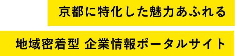 京都に特化した魅力あふれる地域密着型 企業情報ポータルサイト