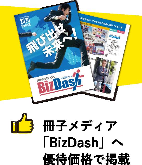 冊子メディア「BizDash」へ優待価格で掲載