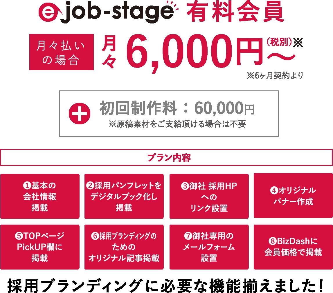 京都ejob-stage有料会員 月々払いの場合月々6,000円〜(税別)※6ヶ月契約より