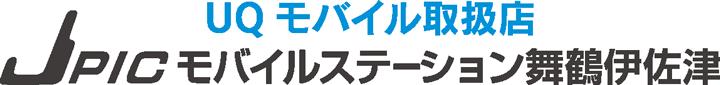 J-PICモバイルステーション舞鶴伊佐津 UQモバイル取扱店
