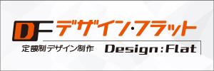 デザインフラット