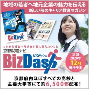 BizDash