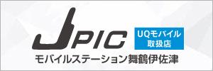 JPICモバイルステーション舞鶴伊佐津