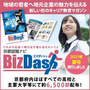 BizDash.