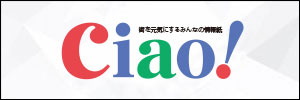 カラム小_ciao
